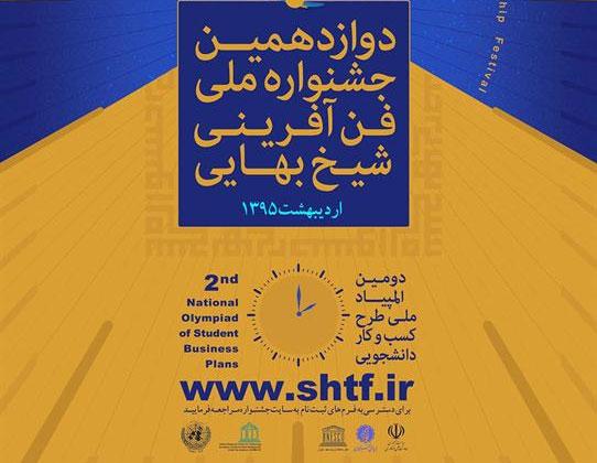دوازدهمین جشنواره ملی فن آفرینی شیخ بهایی، ۲۳ اردیبهشت ۹۵