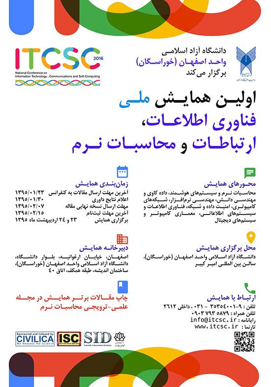 اطلاعیه اختصاص غرفه در دانشکده مهندسی کامپیوتر دانشگاه اصفهان و جذب کارآموز