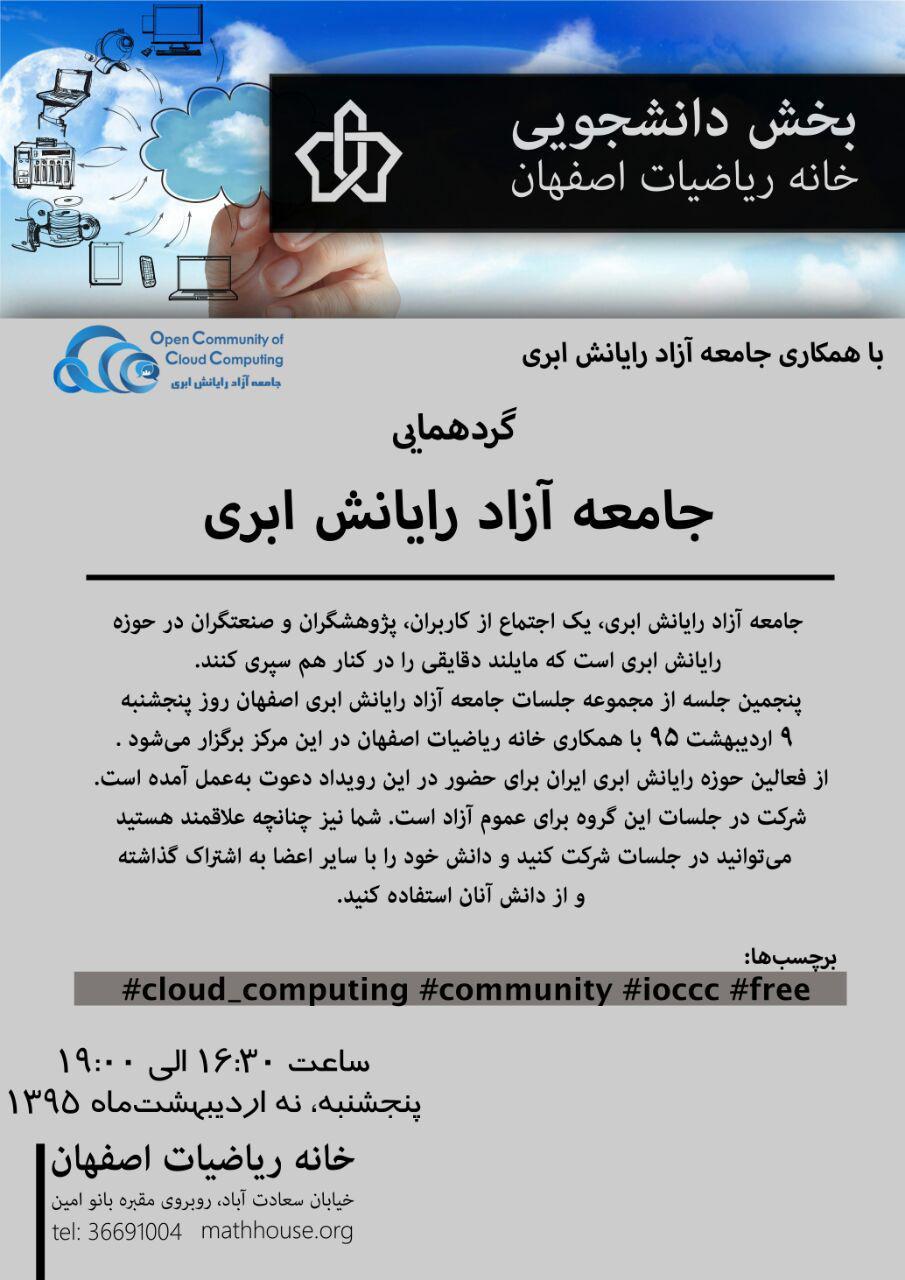 پنجمین گردهمایی جامعه آزاد رایانش ابری اصفهان، ۹ اردیبهشت ۱۳۹۵