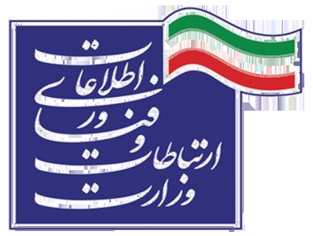 وزارت ارتباطات؛ سال پایانی و تدوام وعدهها