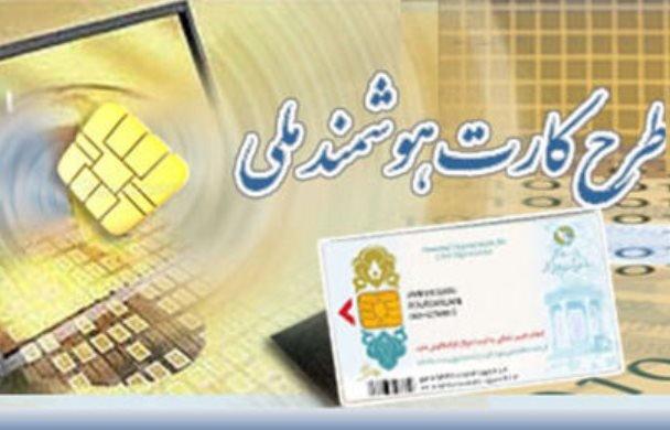 ایجاد نخستین ایستگاه سیار صدور کارت ملی هوشمند