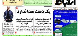 شماره ۷۵۵ عصرارتباط اصفهان منتشر شد