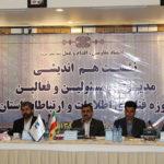 مدیر عامل شرکت مخابرات اصفهان :فعالان حوزه ارتباطات به خدمات دهی در عرصه های مختلف روی آورند.