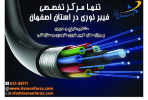 آسمان فراز تنها مرکز تخصصی فیبر نوری در استان اصفهان