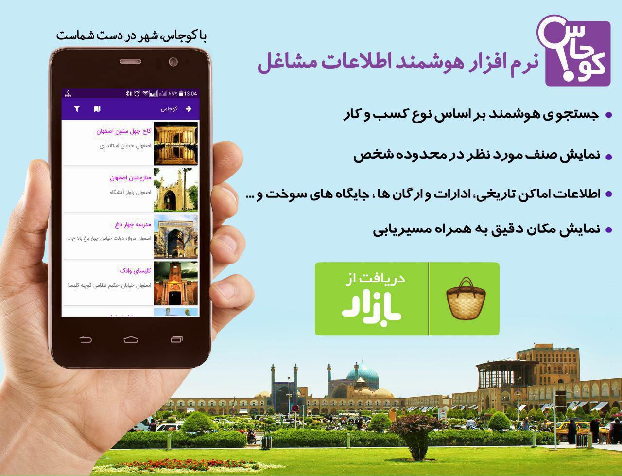 کوجاس: نرم افزاری کاربردی برای همه اصفهانی ها