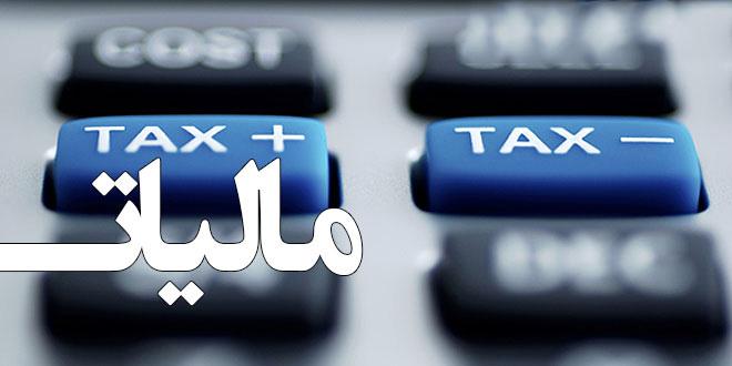 درخواست بازنگری در مالیات اصناف رایانه