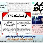 شماره ۷۵۹ عصرارتباط اصفهان منتشر شد
