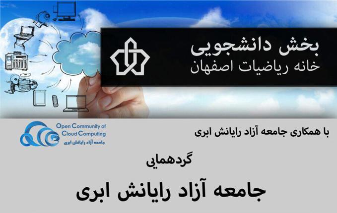 هفتمین گردهمایی جامعه آزاد رایانش ابری اصفهان، ۳ تیر ۱۳۹۵
