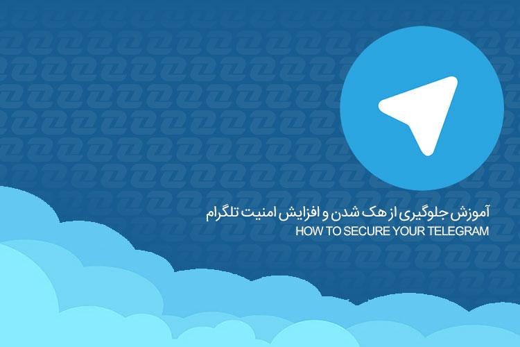 آموزش جلوگیری از هک تلگرام و افزایش امنیت آن
