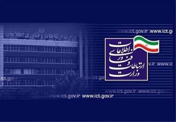 وزارت ارتباطات: لو رفتن اطلاعات مشترکان، ربطی به رقابت بین اپراتورهای تلفن همراه ندارد