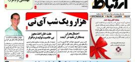 شماره ۷۶۵ عصرارتباط اصفهان منتشر شد