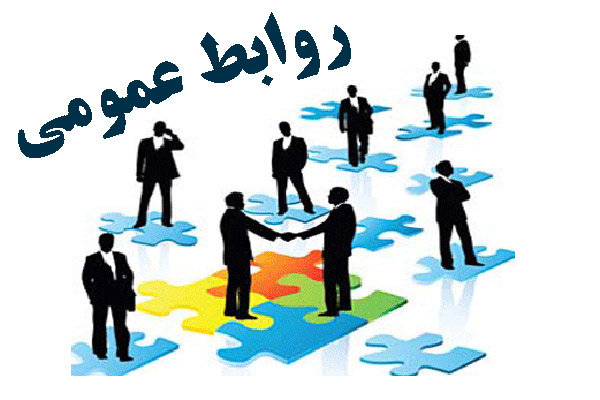 روابط عمومی یک شوق اداری است  نه یک شغل اداری