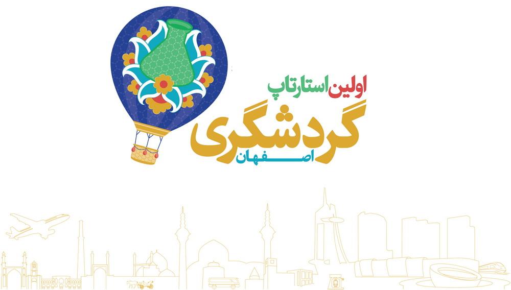 ایده های گردشگری خود را در استارتاپ تریپ اصفهان  اجرایی کنید