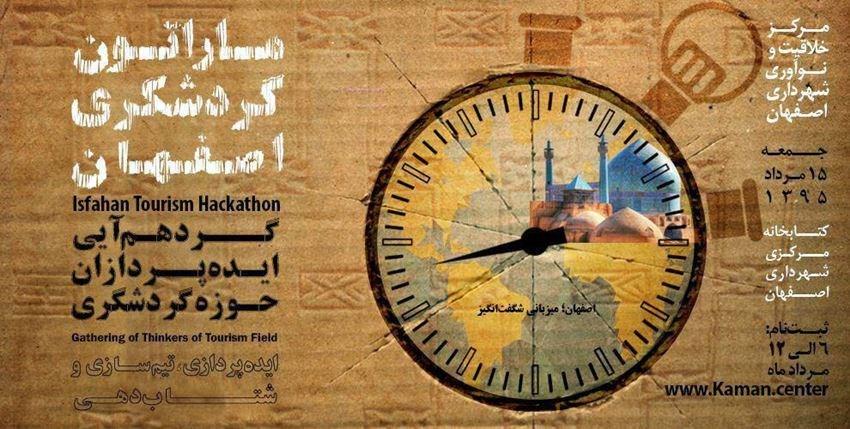 ماراتون گردشگری اصفهان، ۱۵ مرداد ۱۳۹۵