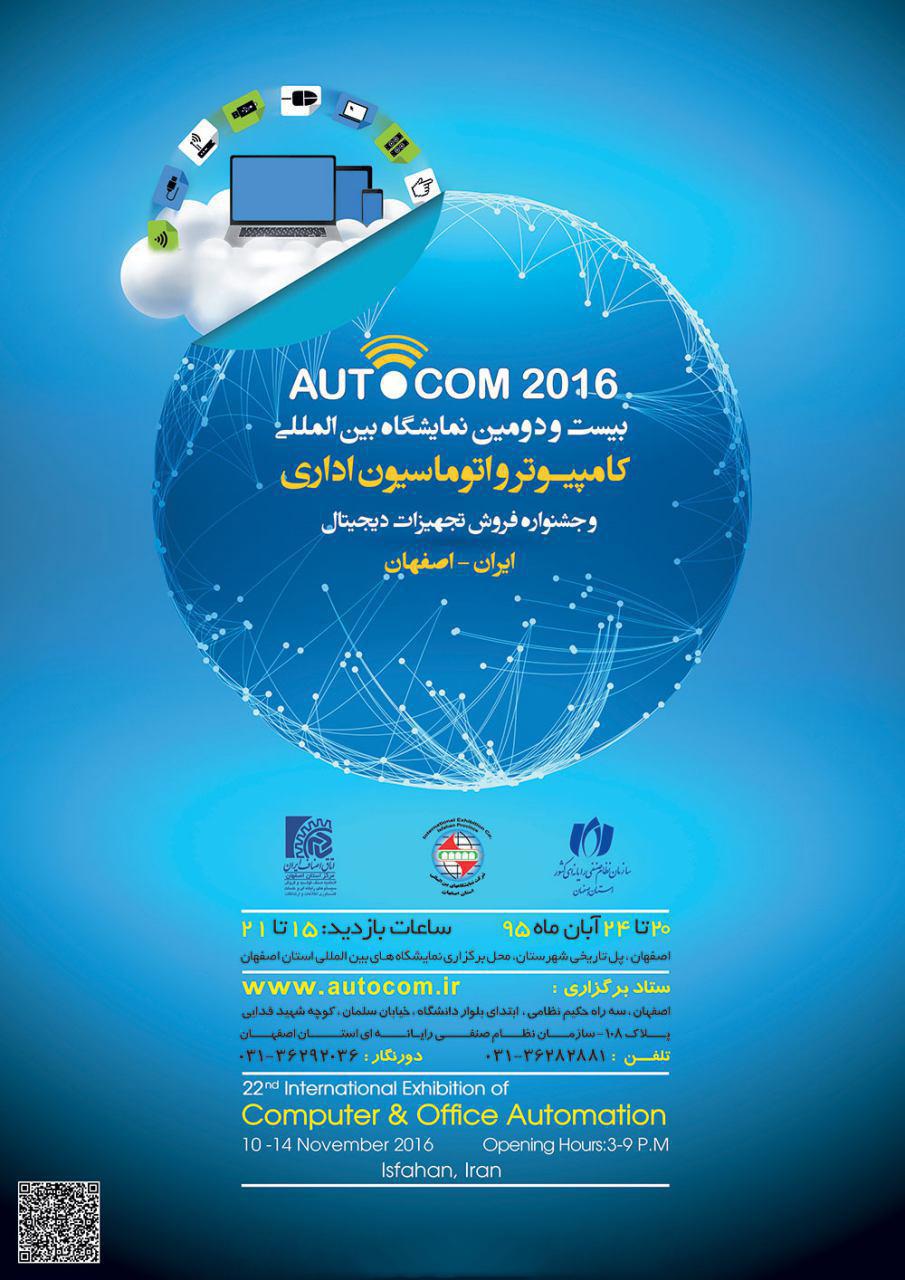 محمد اطرج : هم افزایی کلیه فعالان حوزه فناوری اطلاعات و ارتباطات رویکرد  اتوکام ۲۰۱۶