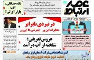 شماره ۷۷۲ عصرارتباط اصفهان منتشر شد