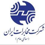 شرکت همراه اول با مخابرات ایران ادغام می شود