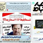 شماره 778عصرارتباط اصفهان منتشر شد