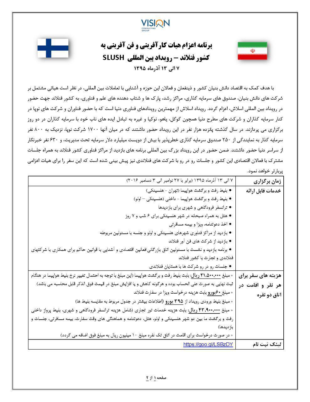 توافق سهامدار ایرانسل با اپراتور فیبرنوری ایران/ ورود MTN به ایرانیاننت