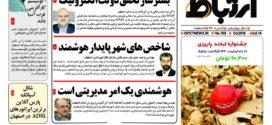 شماره 780 عصرارتباط اصفهان منتشر شد