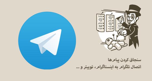دانلود آپدیت جدید تلگرام 3.15 برای اندروید ، iOS ، دسکتاپ و سایر پلتفرمها