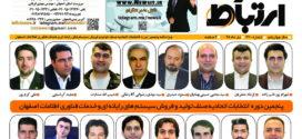 ویژه نامه اختصاصی پنجمین دوره  انتخابات اتحادیه صنف تولید و فروش سیستم های رایانه ای و خدمات فناوری اطلاعات اصفهان