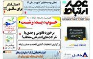 شماره 792 عصرارتباط اصفهان منتشر شد