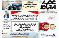 شماره 790 عصرارتباط اصفهان منتشر شد