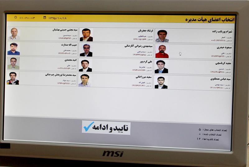 برگزاری انتخابات تمام الکترونیک اتحادیه صنف فناوری اطلاعات اصفهان
