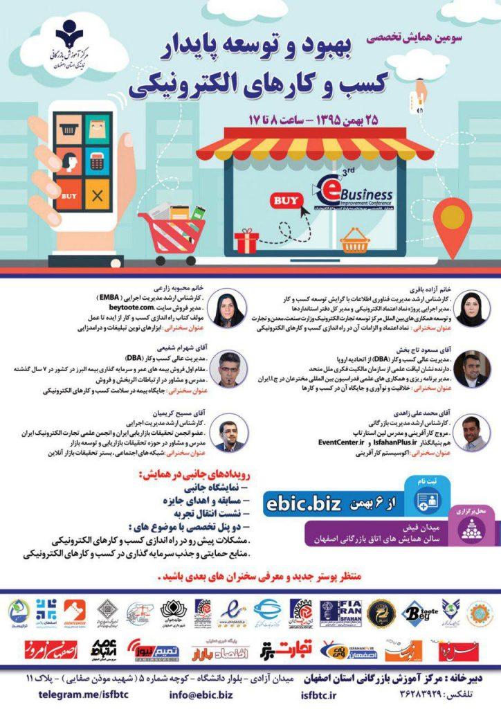 سومین همایش تخصصی بهبود و توسعه پایدار کسب و کارهای الکترونیکی، ۲۵ بهمن