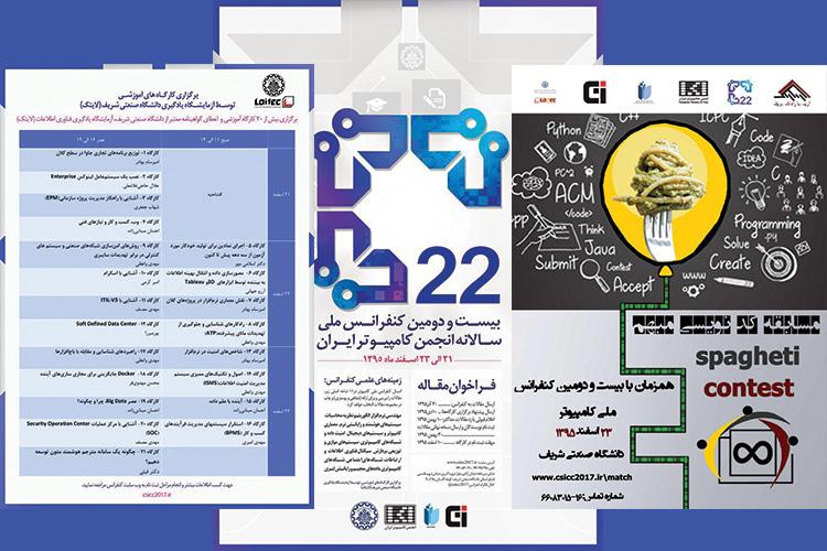ارائه بيش از 20 خدمت الکترونيکي سازمان فاوا  در ict.isfahan.ir