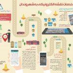 """مسابقه اينفوگرافي با موضوع """"نقشه پوياي شهر اصفهان"""""""