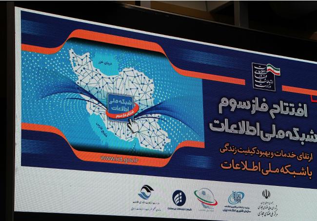 فاز سوم شبکهی ملی اطلاعات در الکامپ ۲۳ افتتاح شد