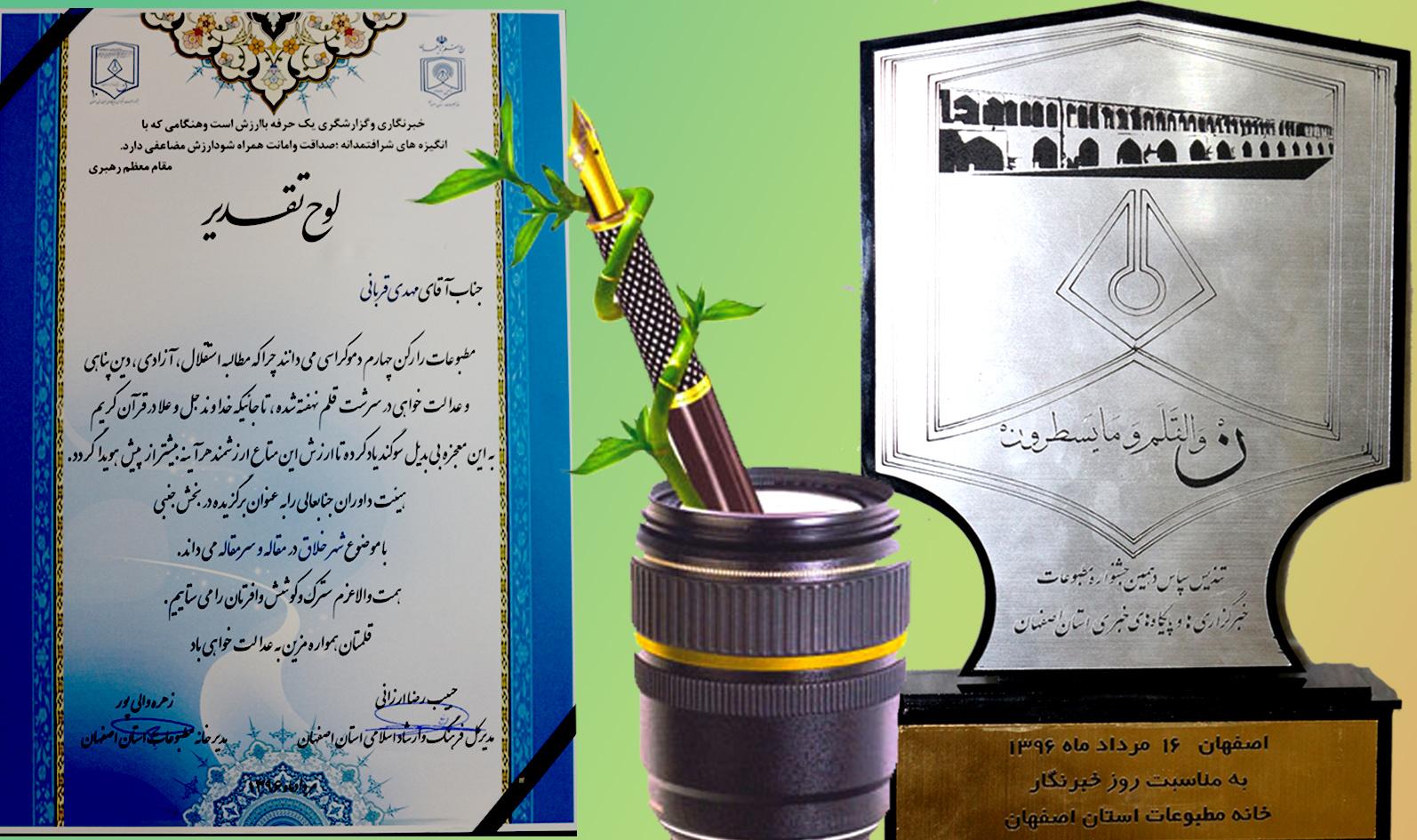 کسب مقام برگزیده در دهمین جشنواره مطبوعات، خبرگزاری ها و پایگاه های خبری استان اصفهان