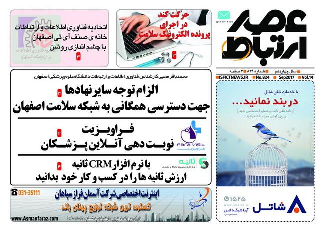 شماره 824 عصرارتباط اصفهان منتشر شد