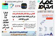 شماره 829 عصرارتباط اصفهان منتشر شد