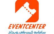 سامانه ثبت نام آنلاین رویداد ایونت سنتر