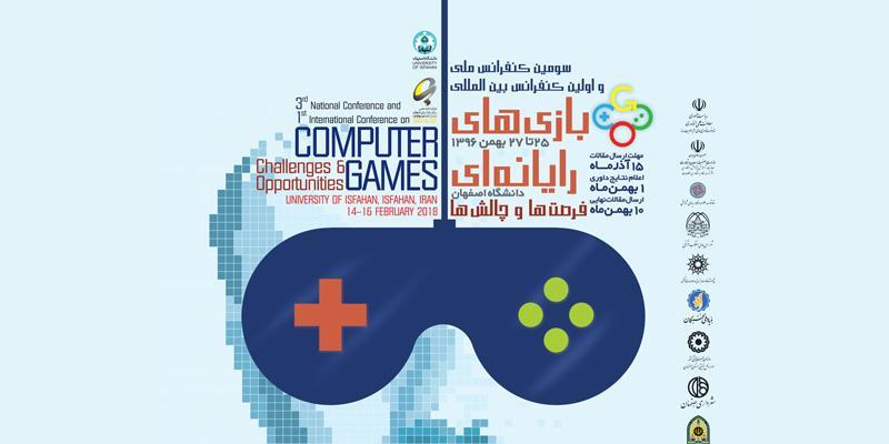کنفرانس ملی «بازیهای رایانهای؛ فرصتها و چالشها» برگزار میشود