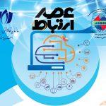 عصرارتباط استان اصفهان-مجله ی اختصاصی بیست و سومین نمایشگاه اتوکام منتشر شد