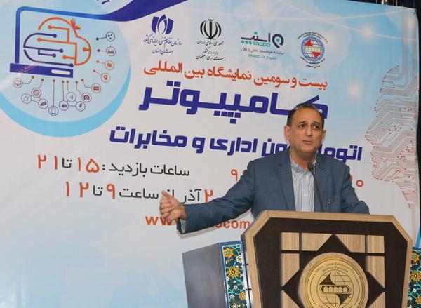 درخواست رئیس سازمان نظام صنفی رایانه ای کشور  از مسولین شهری اصفهان : افزایش فضا برای نمایشگاه اتوکام
