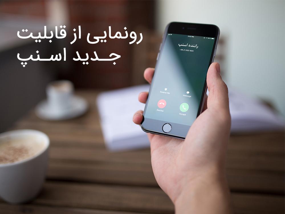 اسنپ: شماره تلفن همراه مسافرین پنهان میشود