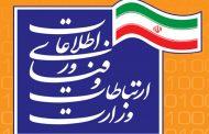 مسوولان وزارت ارتباطات بخوانند