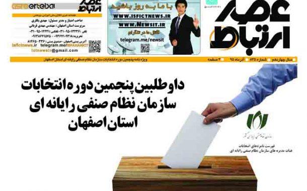 شماره 835 عصرارتباط اصفهان منتشر شد