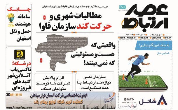 شماره 838 عصرارتباط اصفهان منتشر شد
