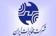رییس جدید هیات مدیره شرکت مخابرات ایران منصوب شد