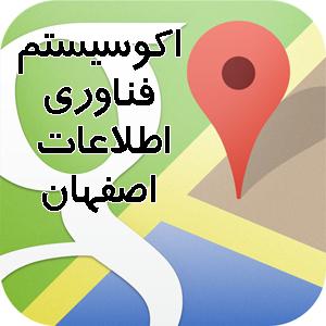 نقشه اکوسیستم فناوری اطلاعات و ارتباطات استان اصفهان