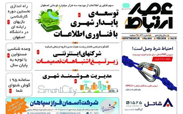 شماره 844 عصرارتباط اصفهان منتشر شد