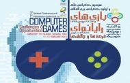 راهاندازی نخستین دوره کارشناسی بازیهای رایانهای در دانشگاه اصفهان
