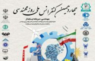 برترین های صنعت آی تی اصفهان در چهاردهمین کنفرانس ملی مهندسی