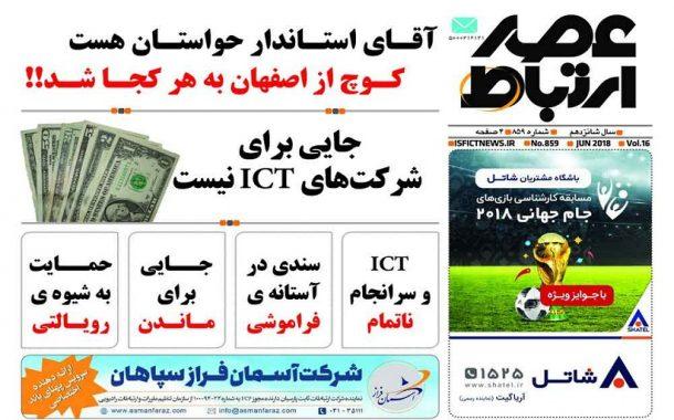 شماره 859 عصرارتباط اصفهان منتشر شد